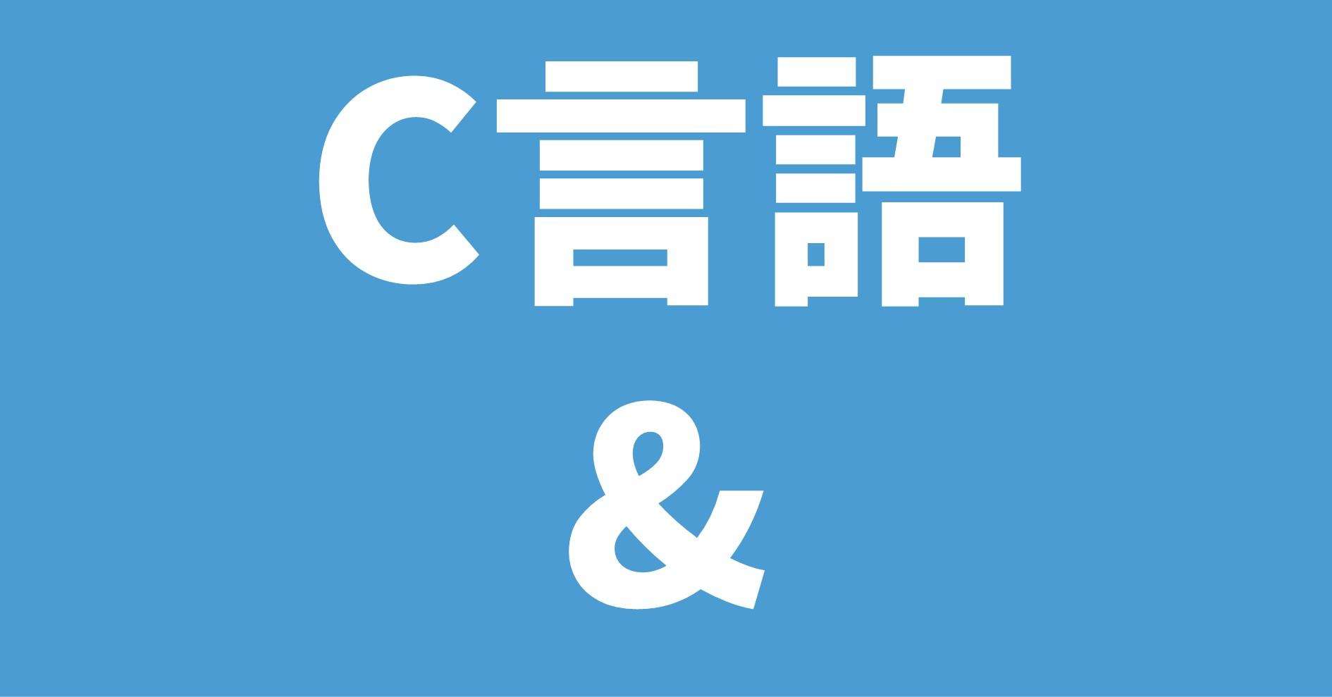 C言語 &