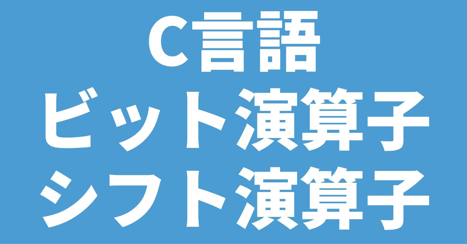 C言語 ビット演算子 シフト演算子