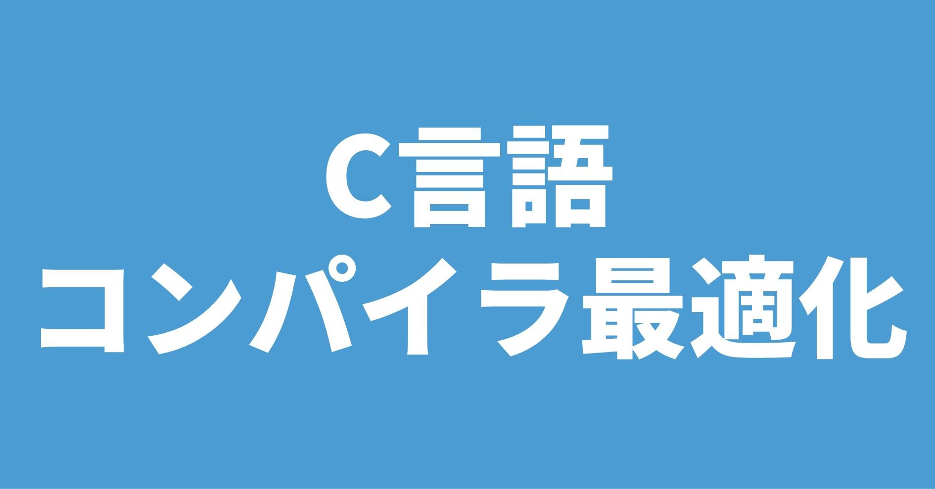 C言語 コンパイラ最適化