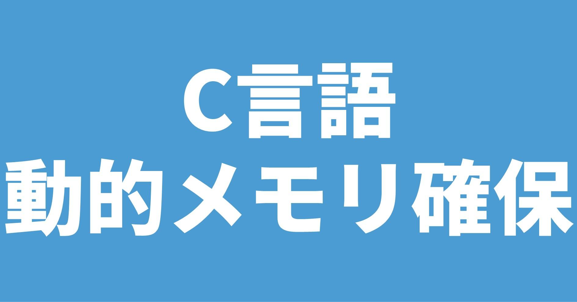 C言語 動的メモリ確保
