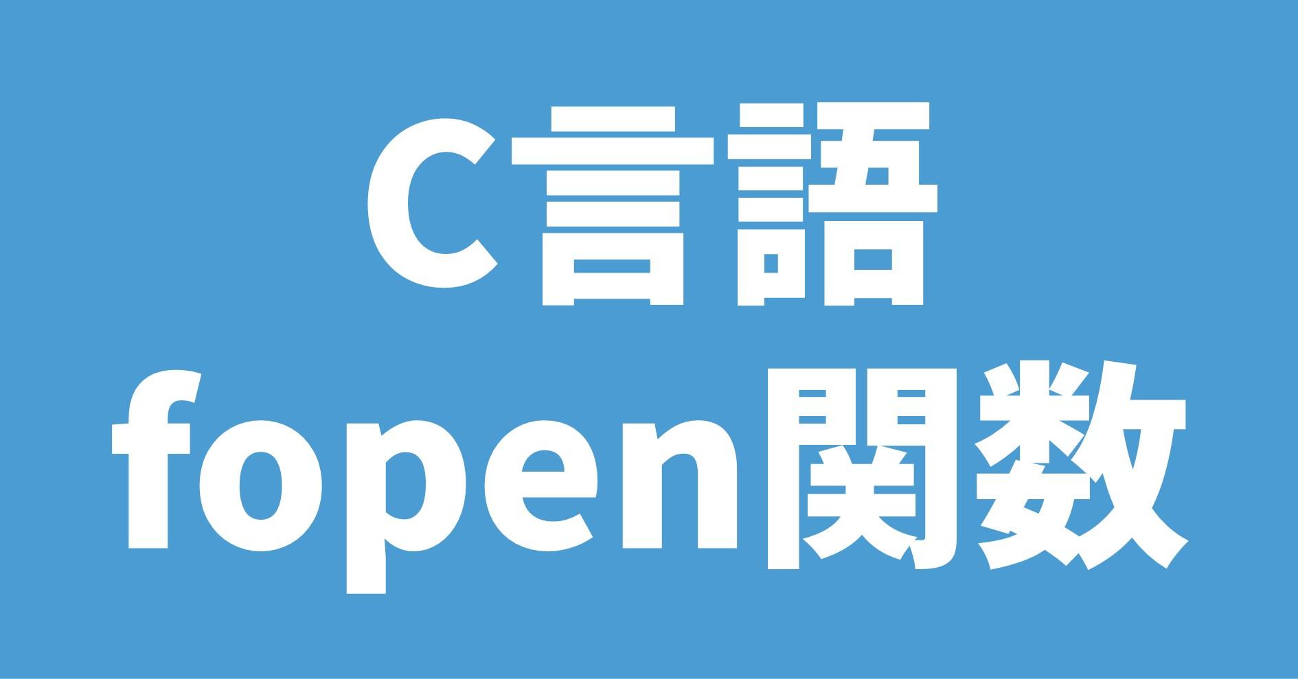 C言語 fopen関数