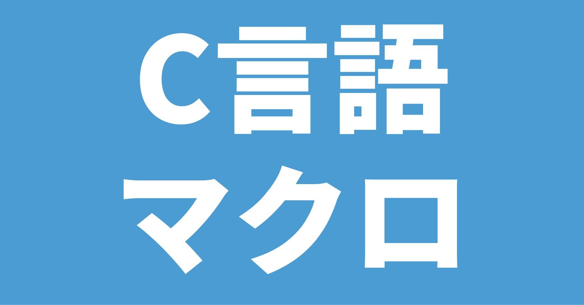C言語 マクロ