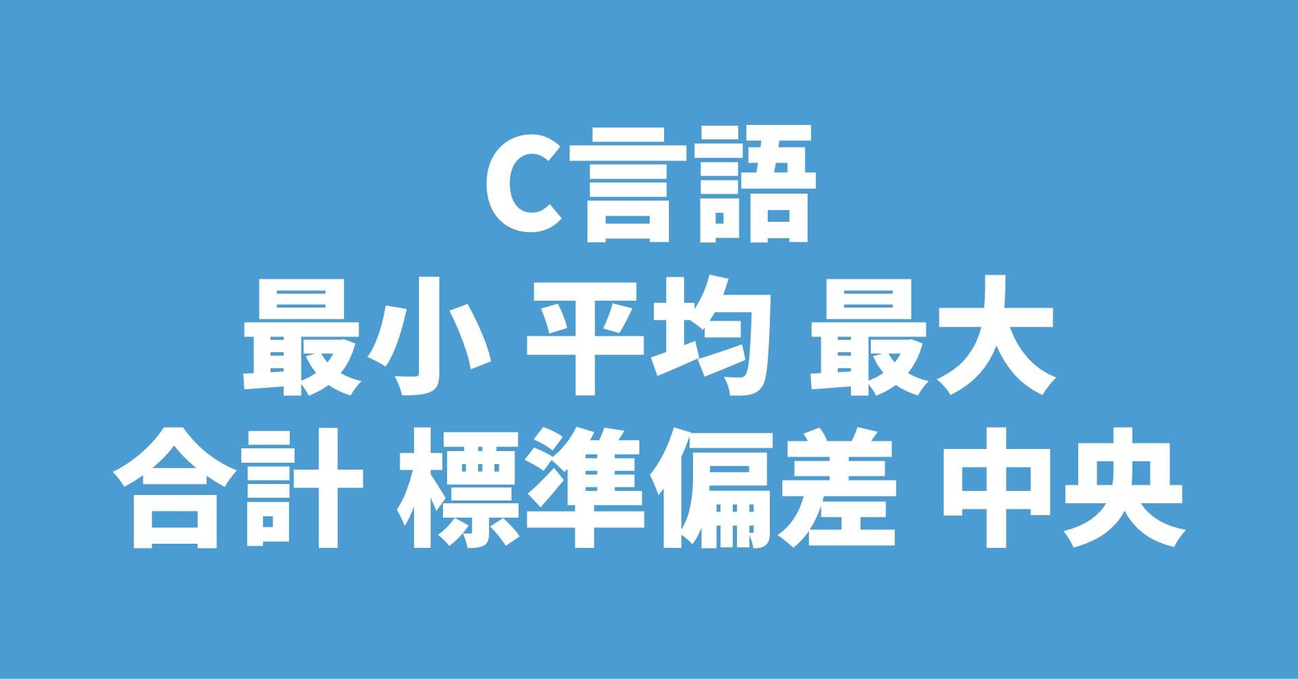 C言語 最小 平均 最大 合計 標準偏差 中央