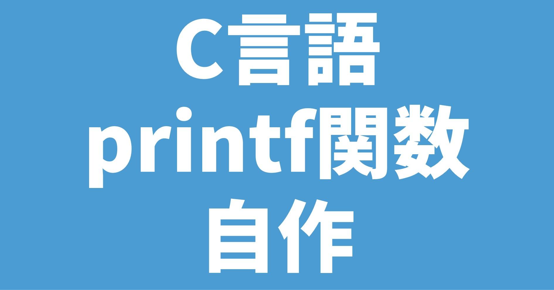 C言語 printf関数 自作