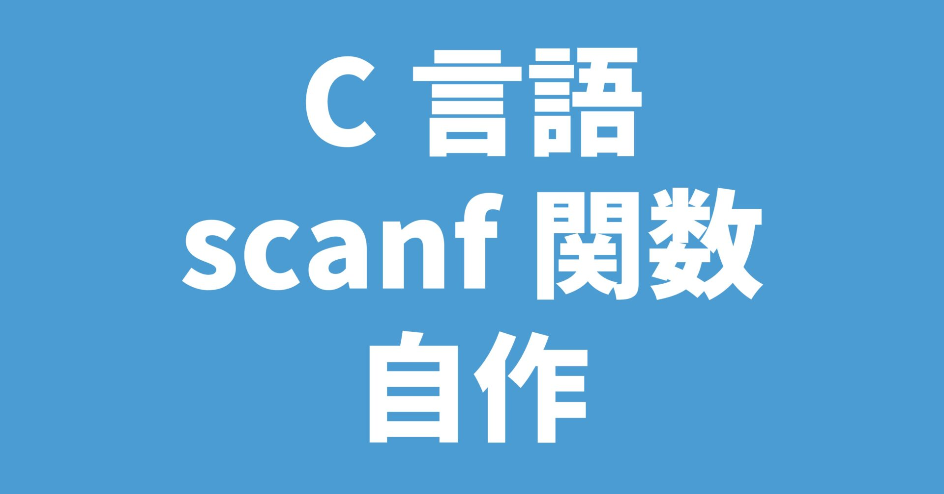 C言語 scanf関数 自作