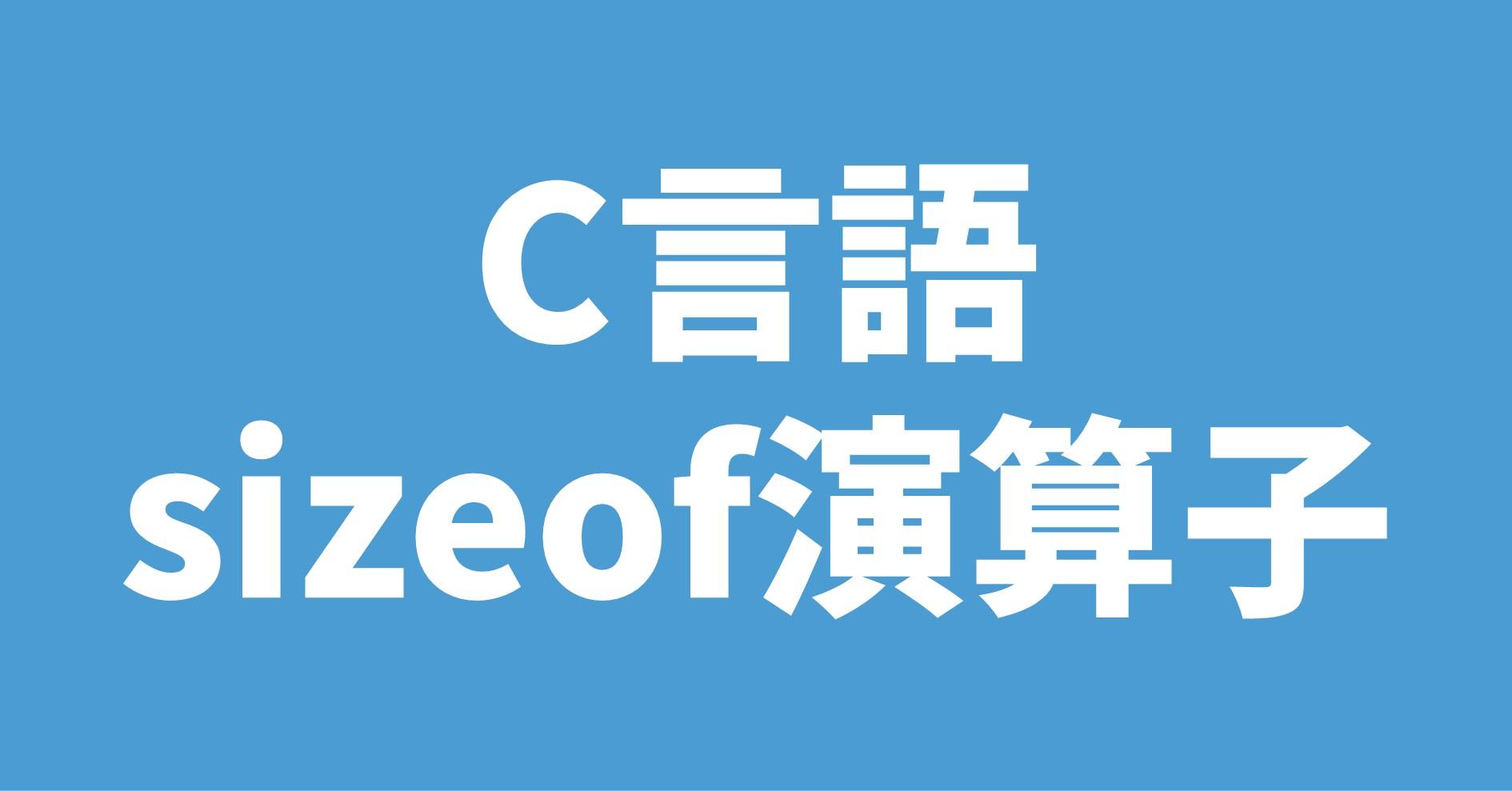 C言語 sizeof演算子