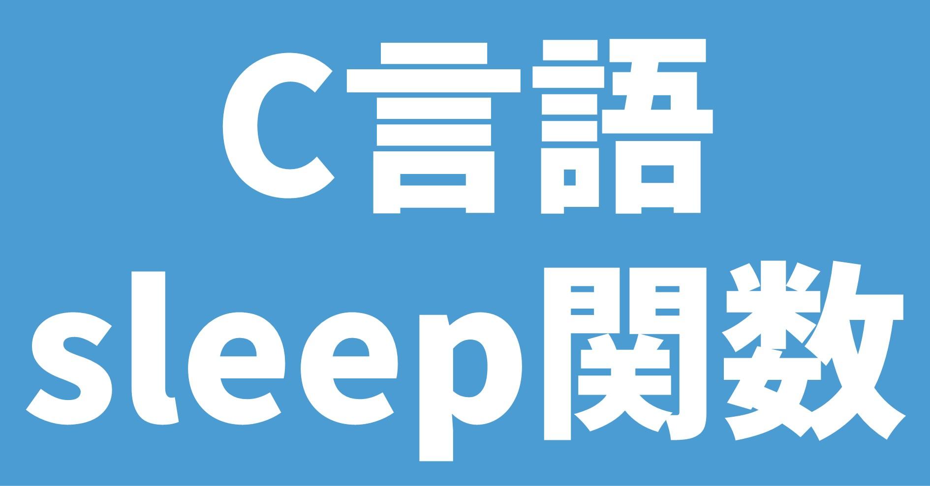 C言語 sleep関数