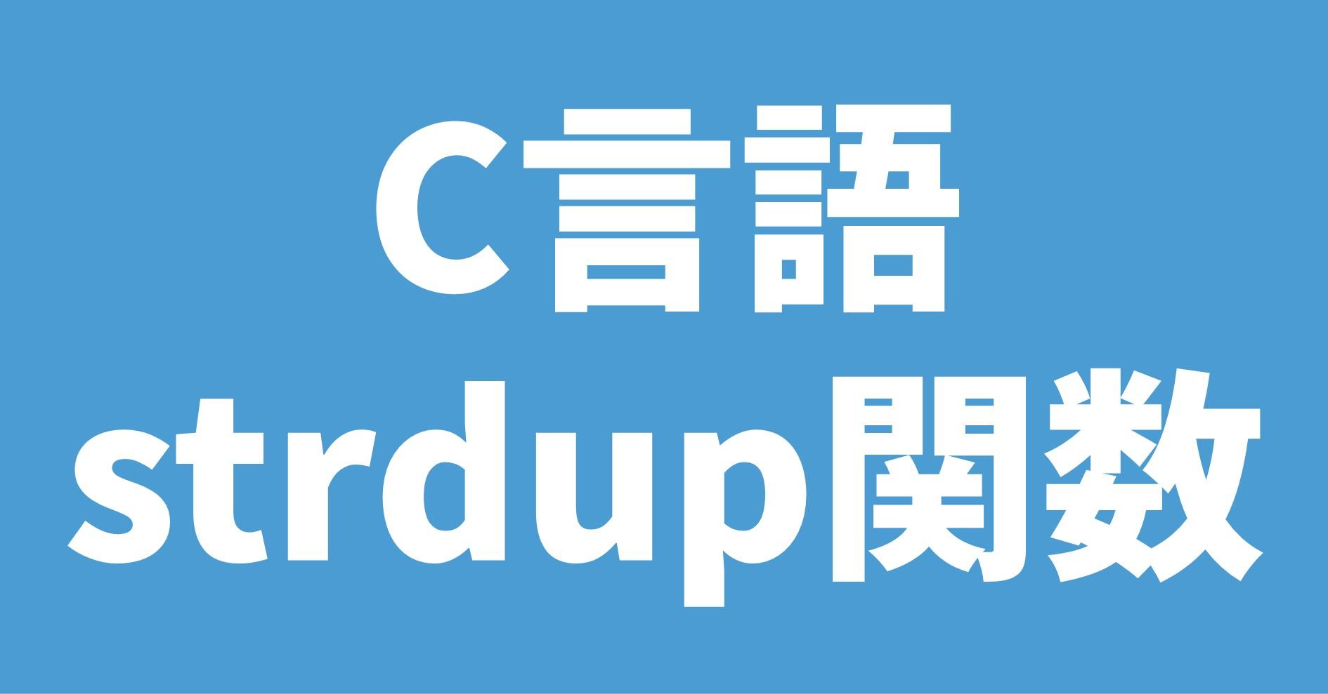 C言語 strdup関数