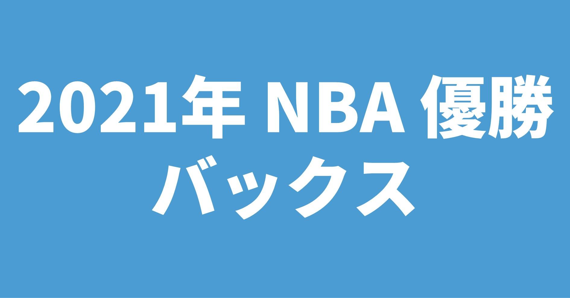 2021年NBA優勝 バックス