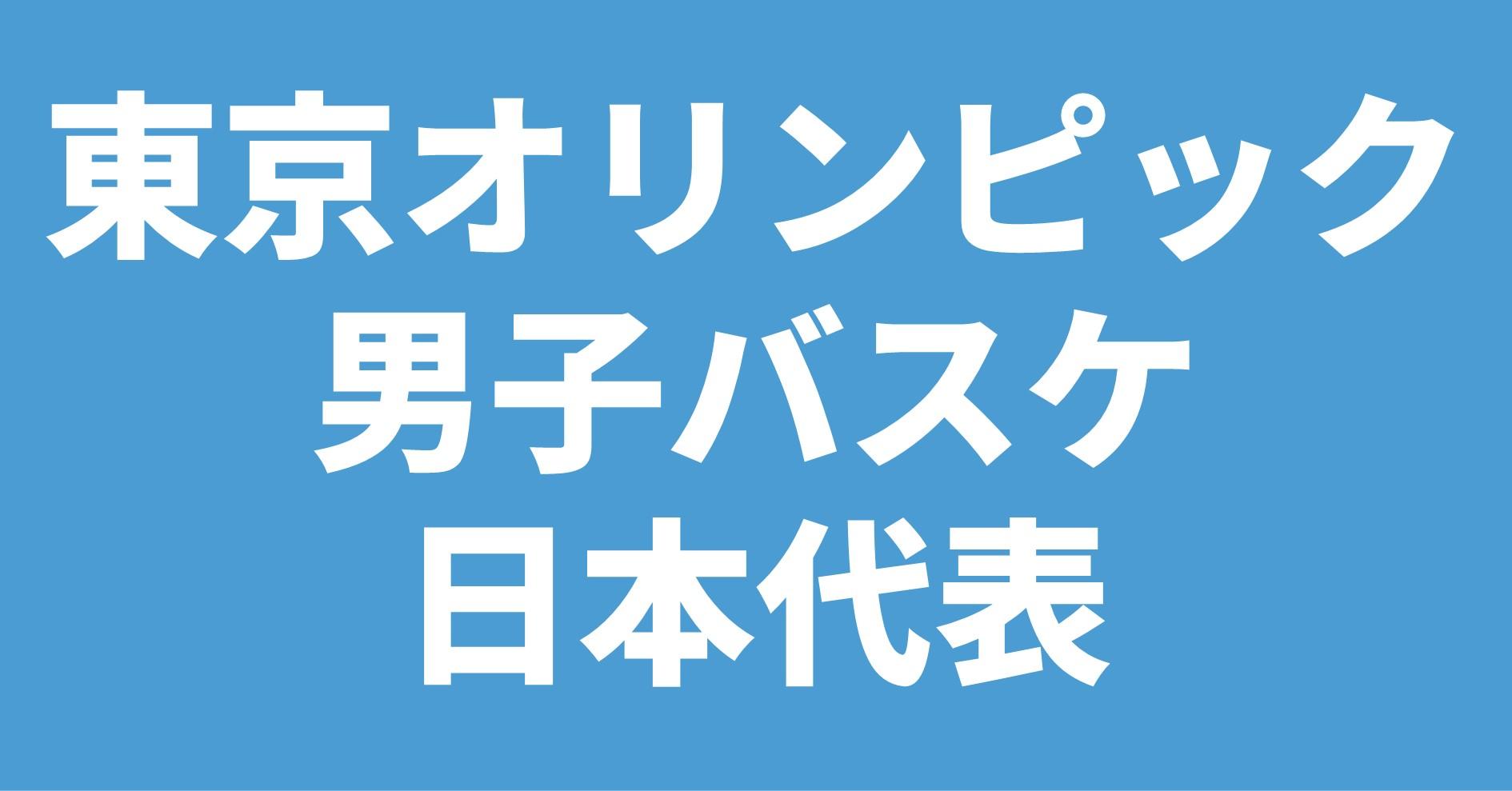 東京2020オリンピック 男子バスケ日本代表