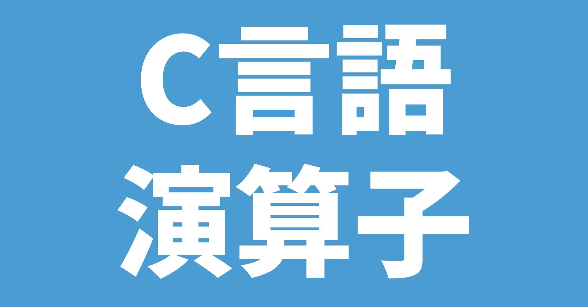 C言語 演算子