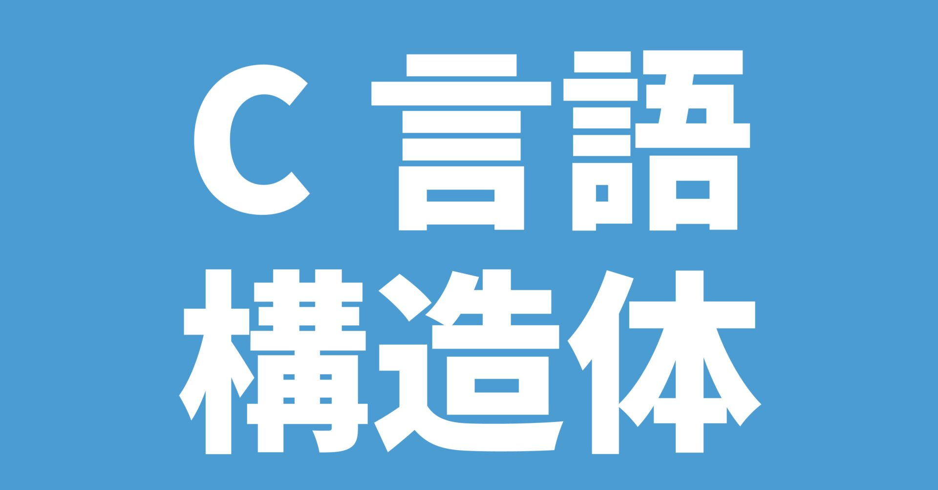 C言語 構造体