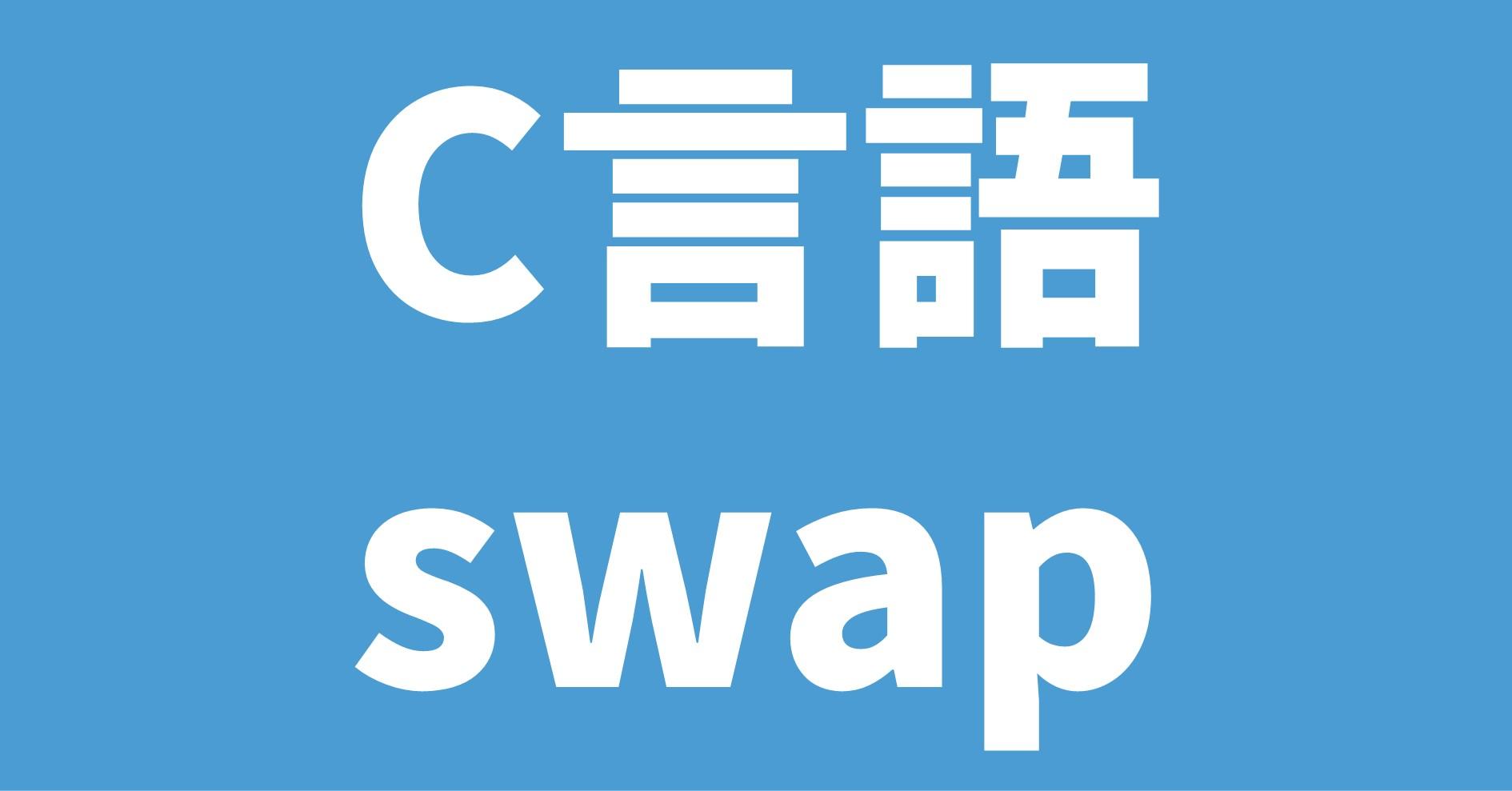 C言語 swap