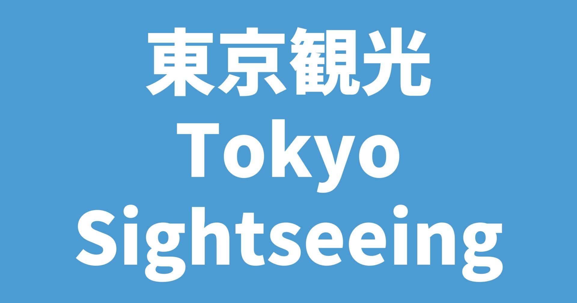 東京観光 / Tokyo Sightseeing