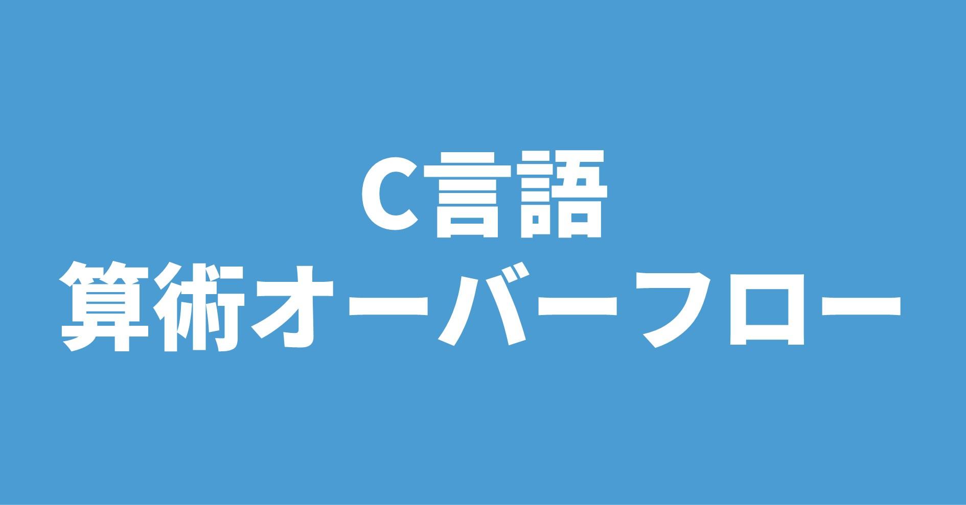 C言語 算術オーバーフロー