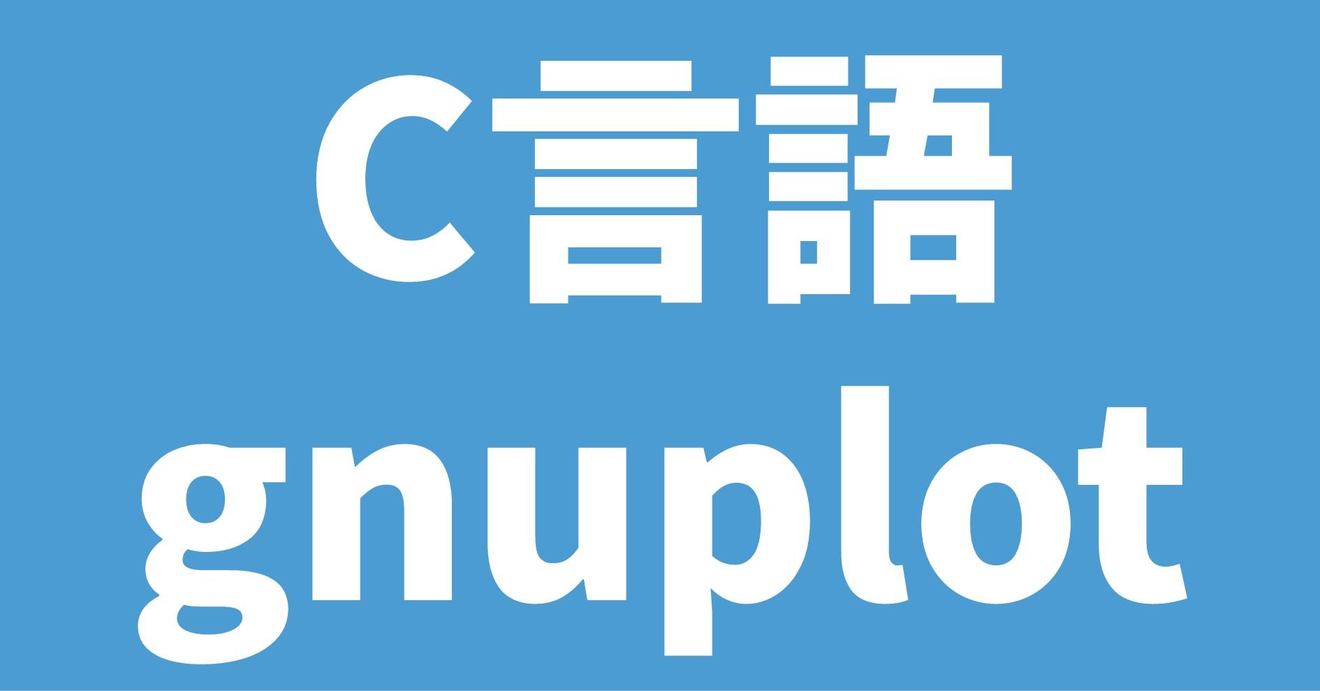 C言語 gnuplot
