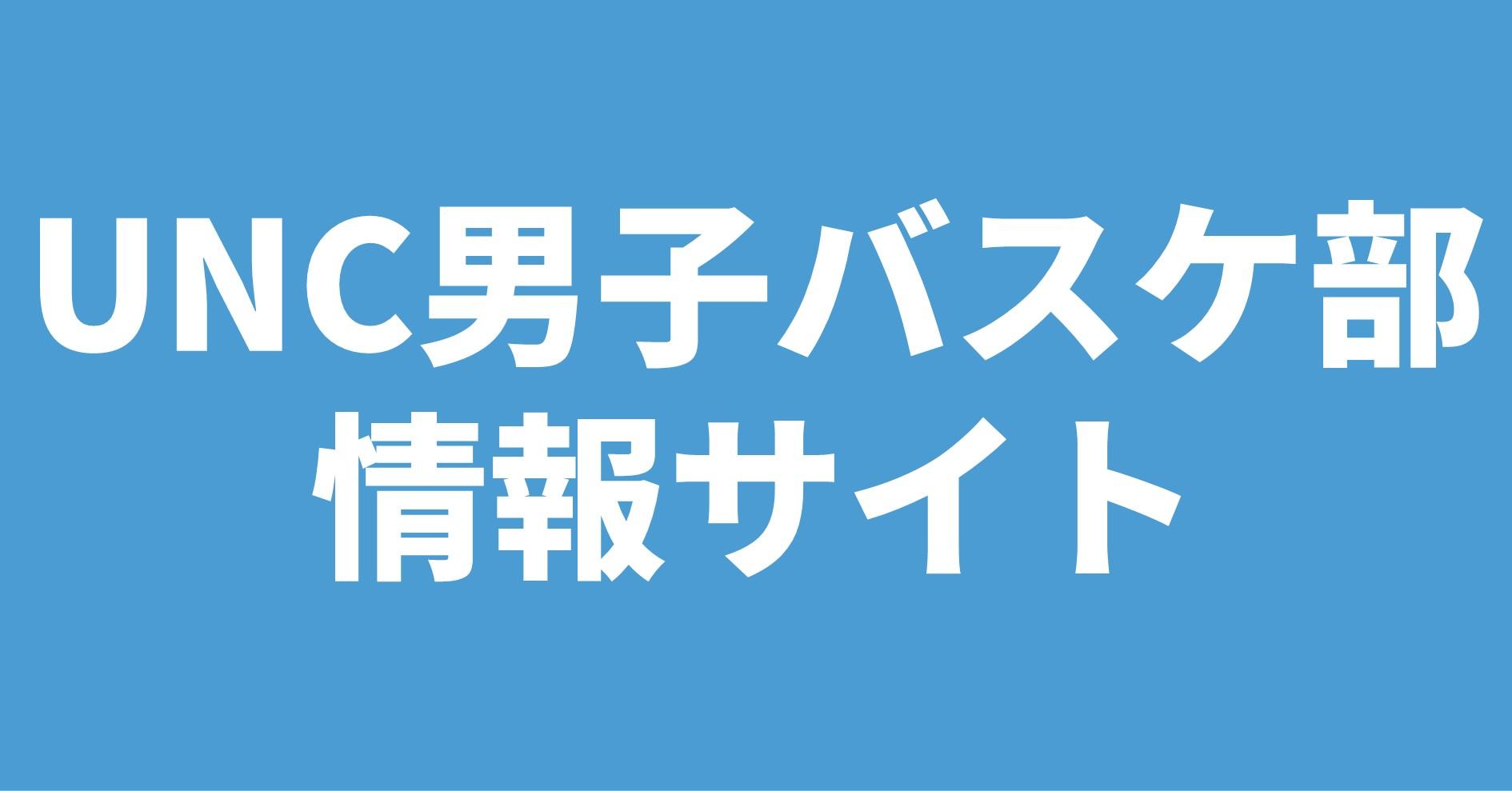 UNC男子バスケ部 情報サイト
