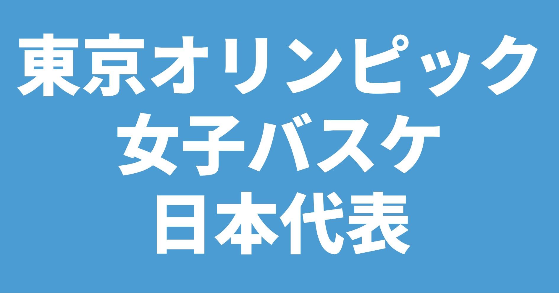 東京2020オリンピック 女子バスケ日本代表