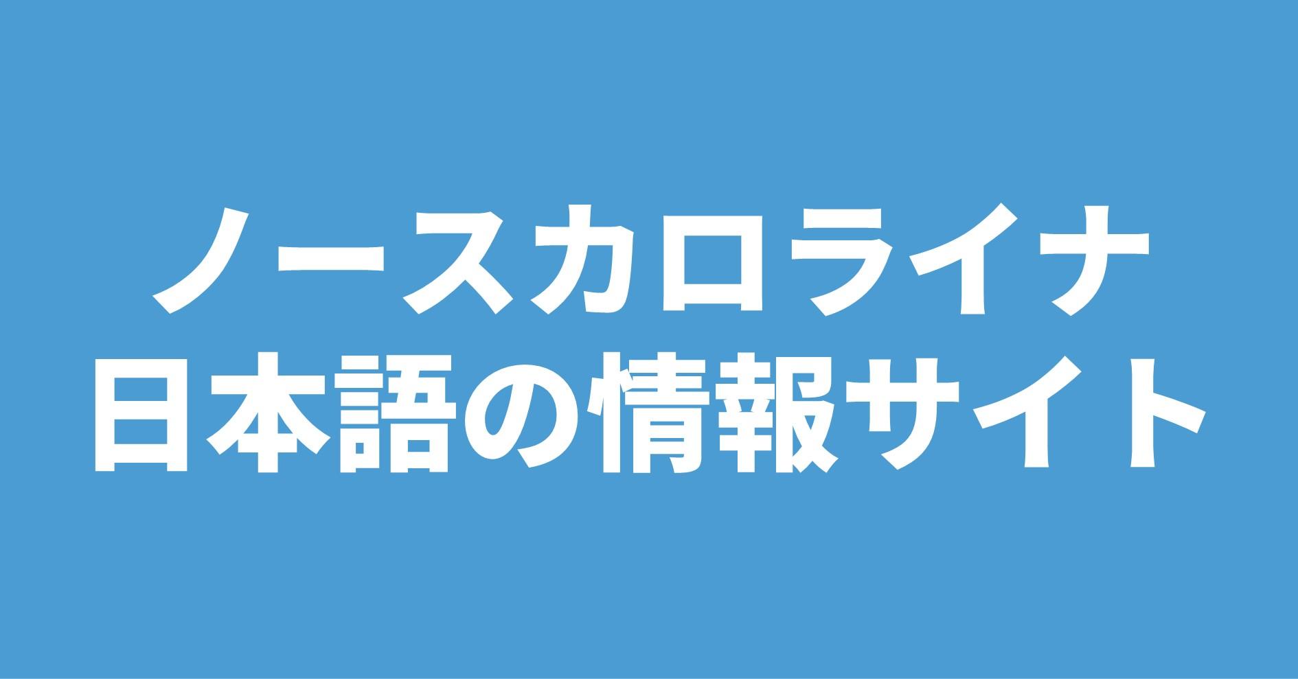 ノースカロライナ州 日本語の情報サイト
