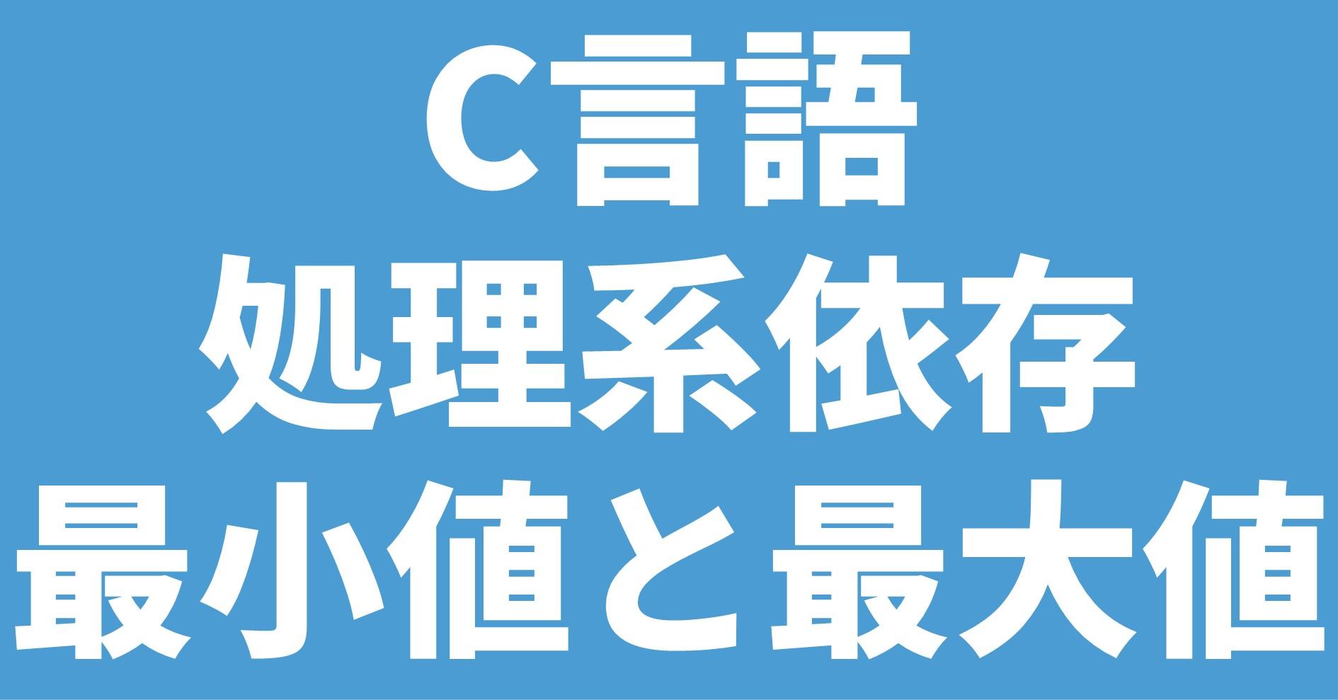 【C言語】処理系依存 最小値と最大値