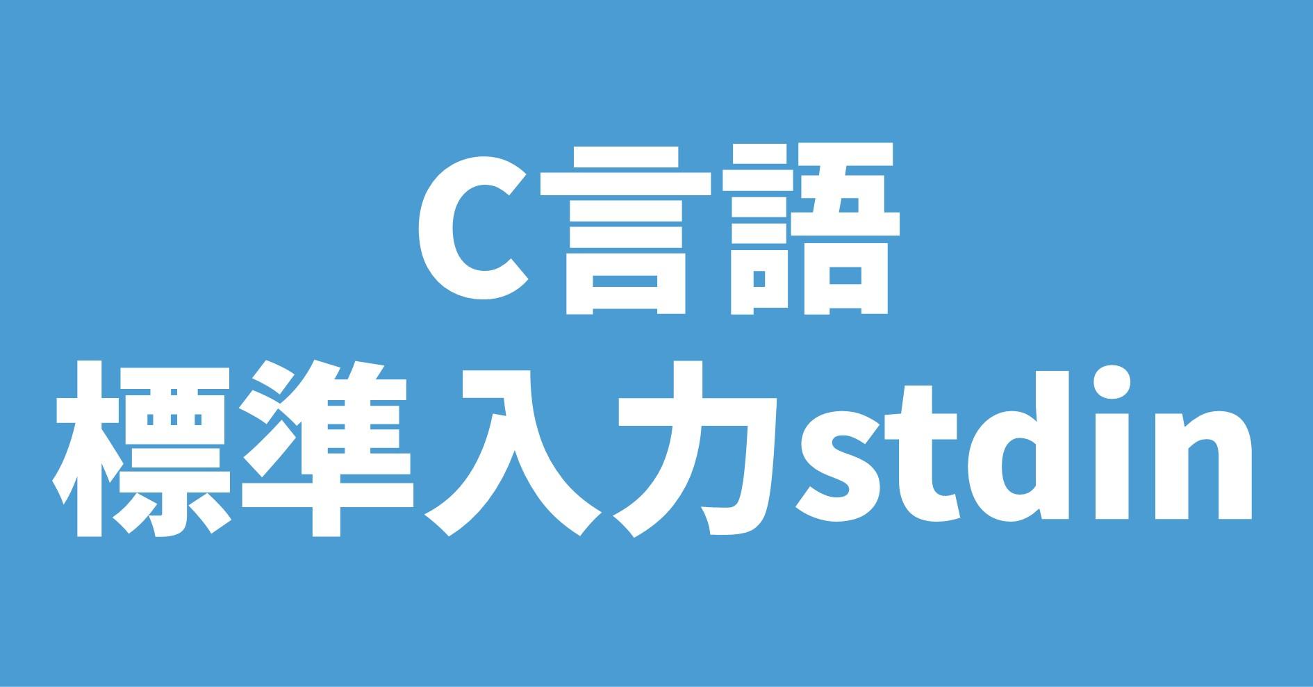 C言語 標準入力stdin