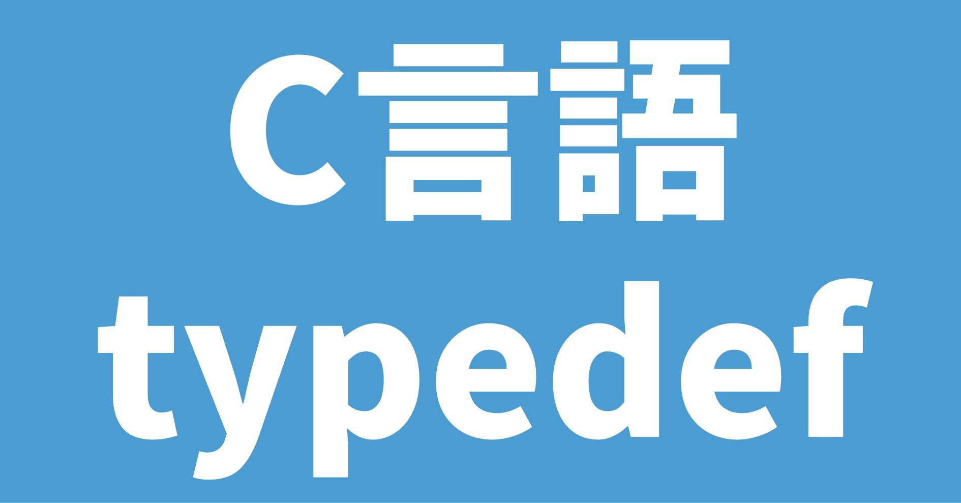 C言語 typedef