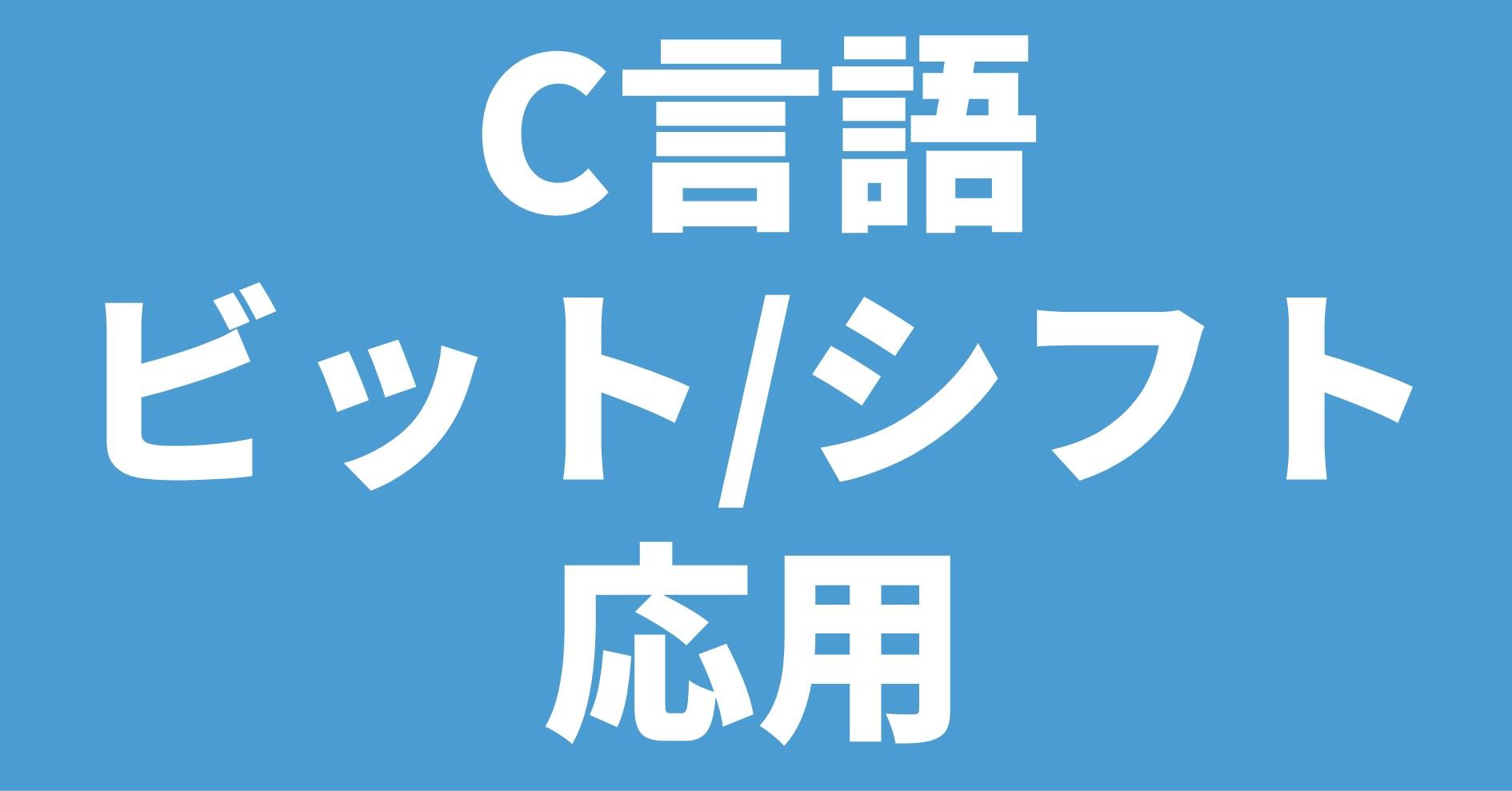 C言語 ビット/シフト 応用