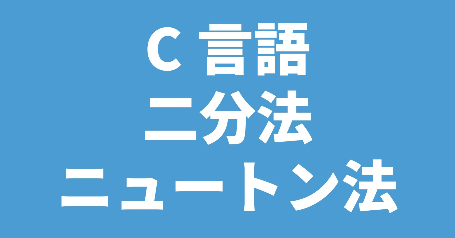 C言語 二分法 ニュートン法