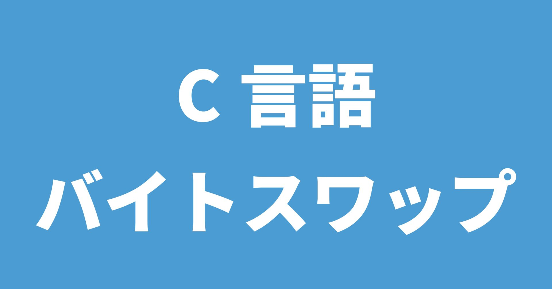 C言語 バイトスワップ