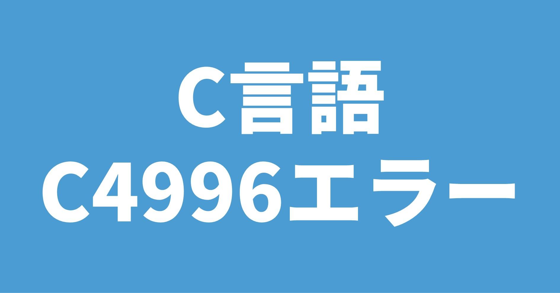 C言語 C4996エラー