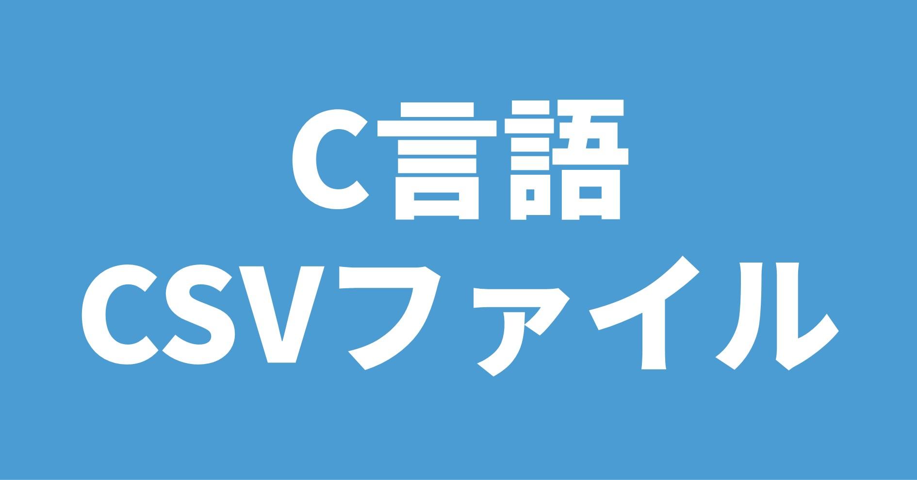 C言語 CSVファイル