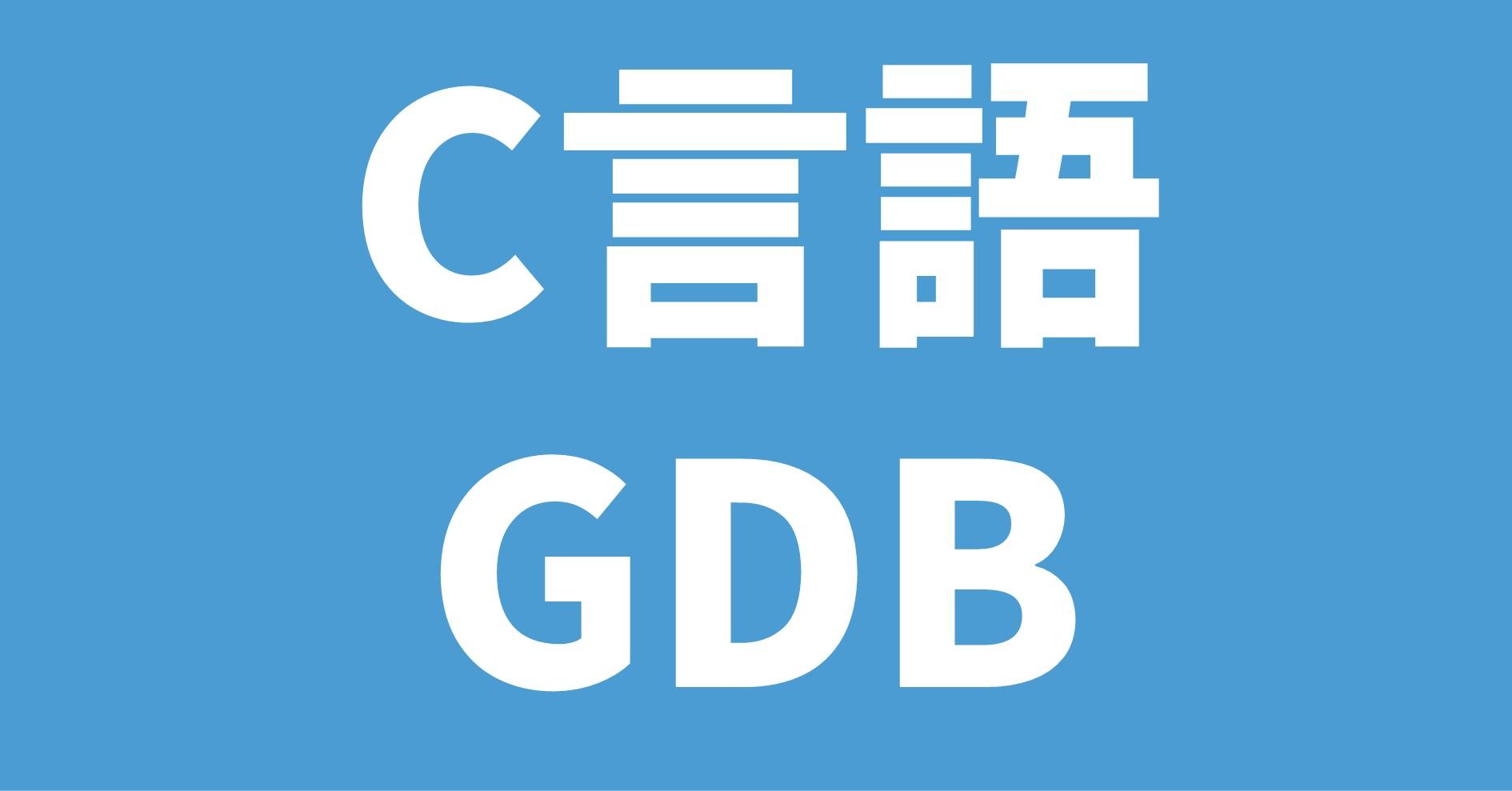C言語 GDB