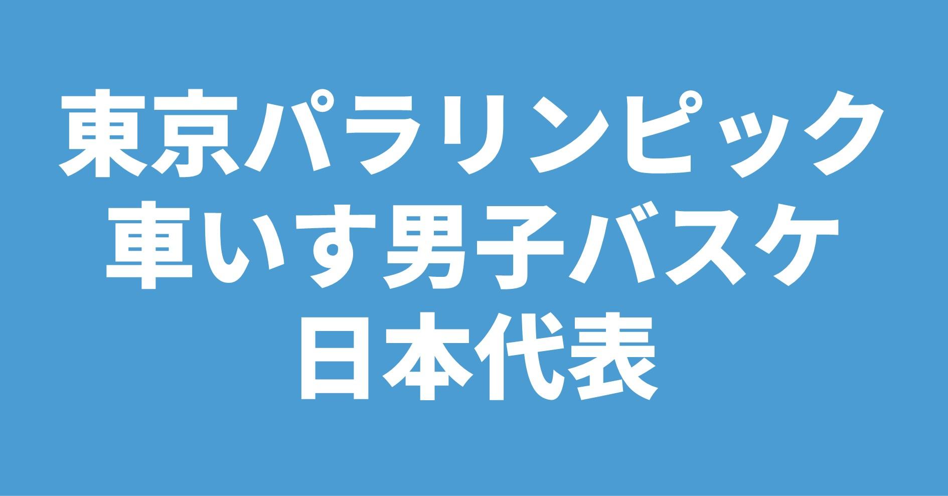東京パラリンピック車いす男子バスケ日本代表