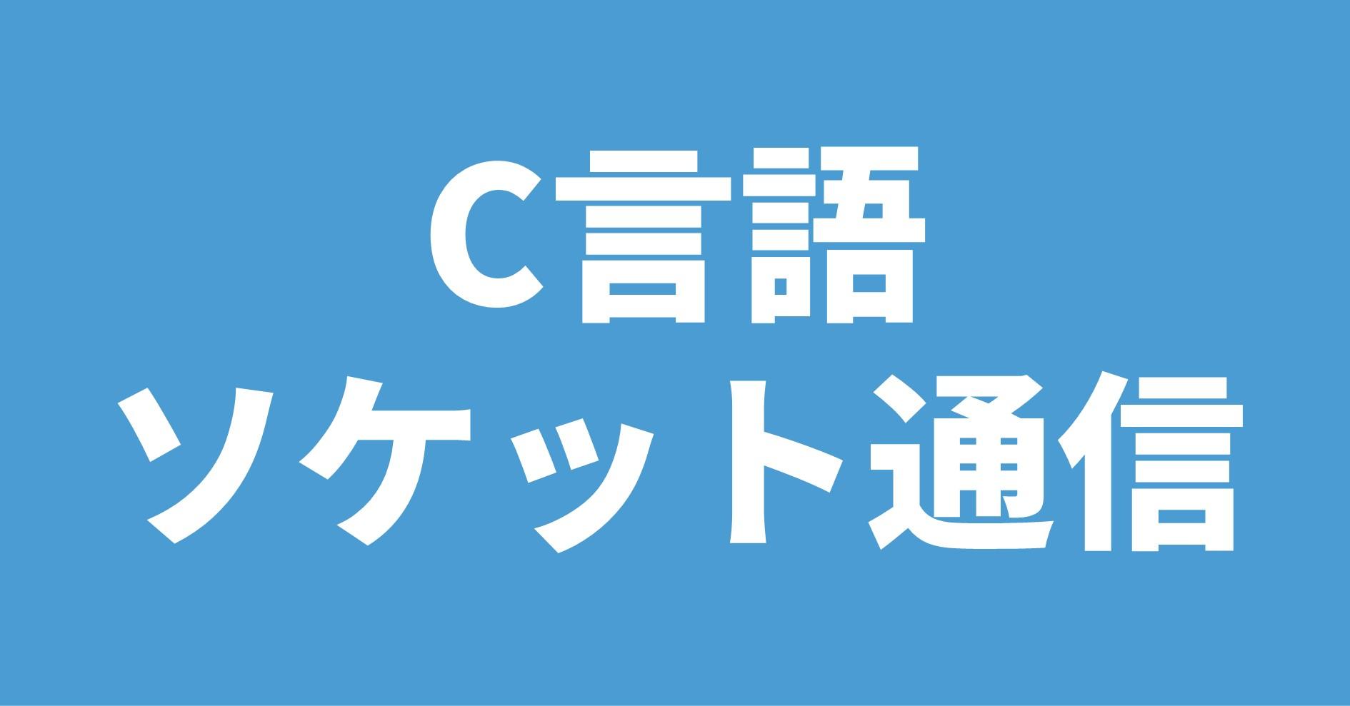 C言語 ソケット通信