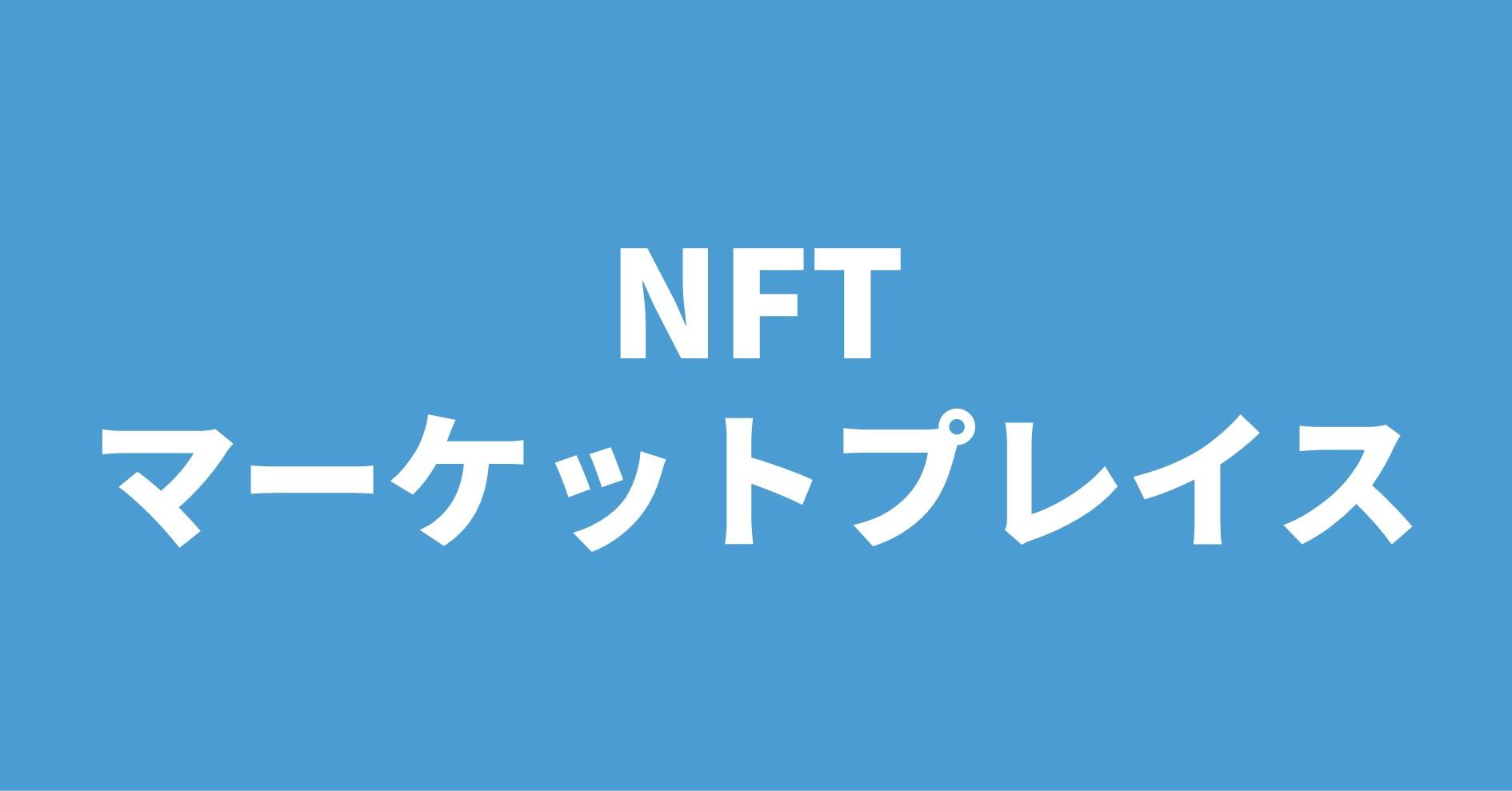 NFTマーケットプレイス