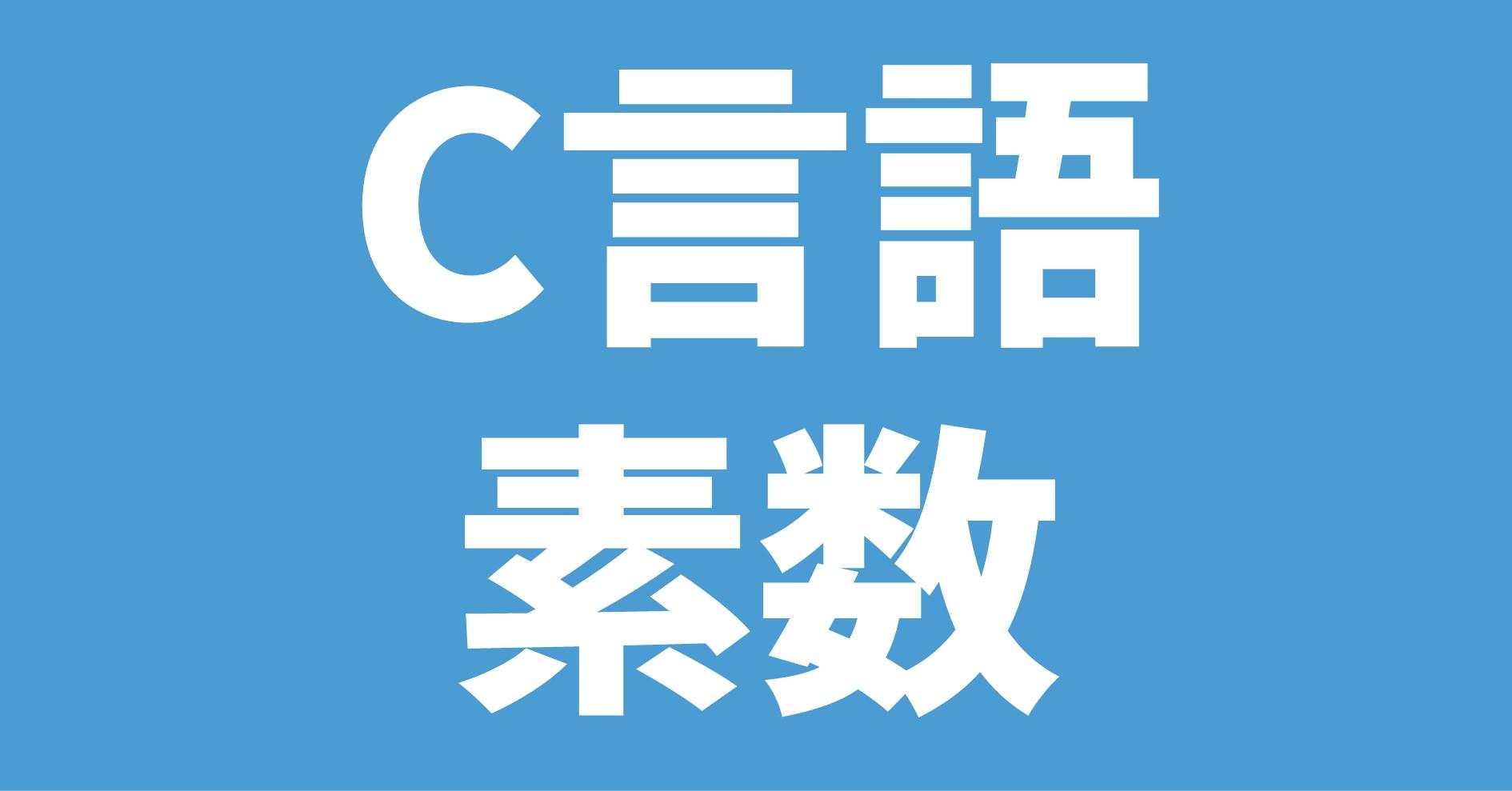 C言語 素数