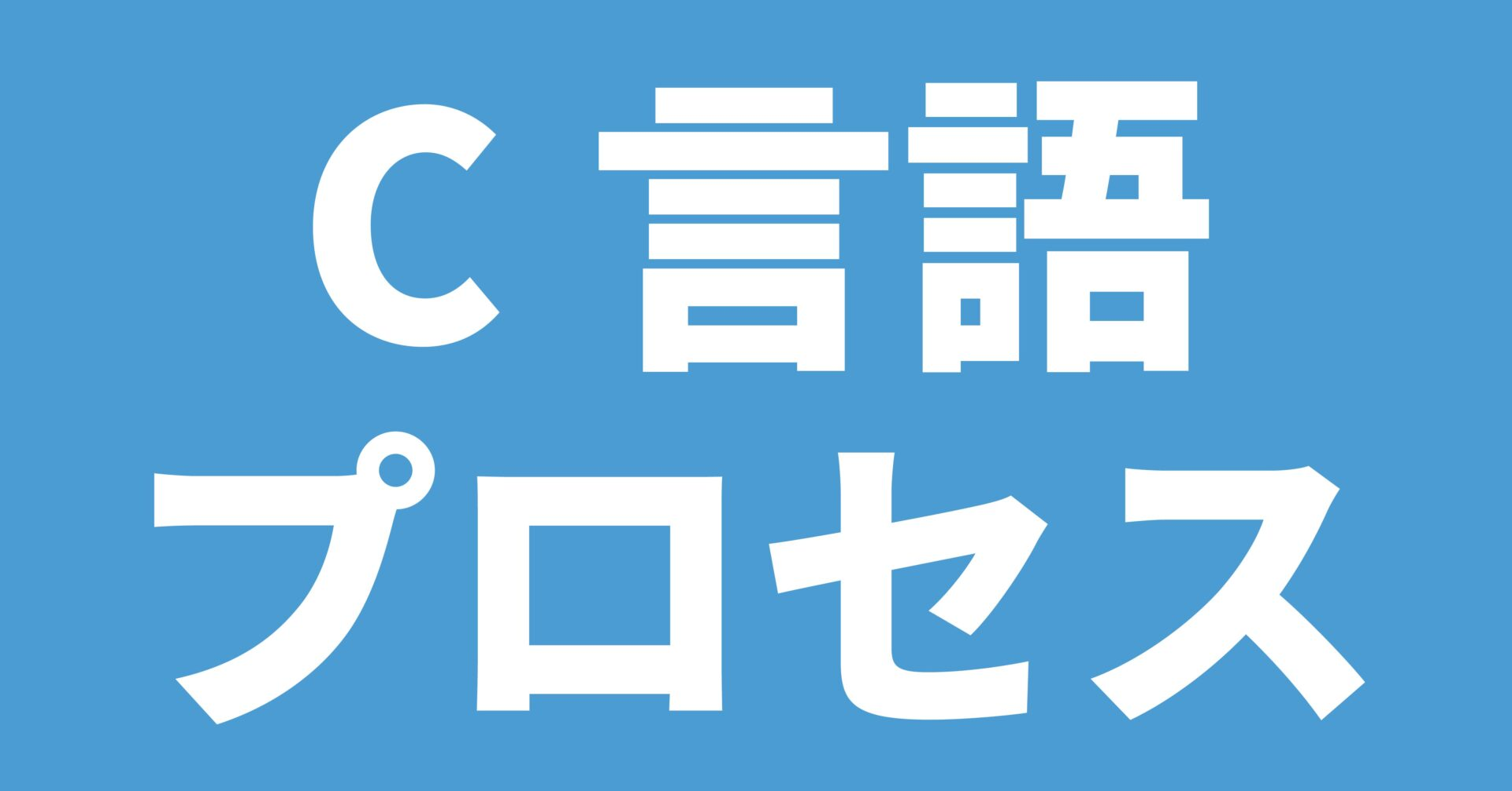 C言語 プロセス
