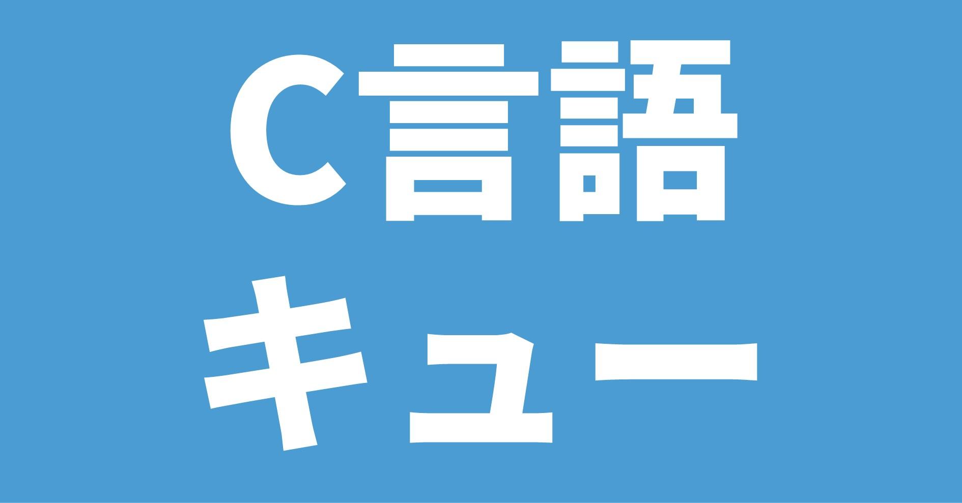 C言語 キュー
