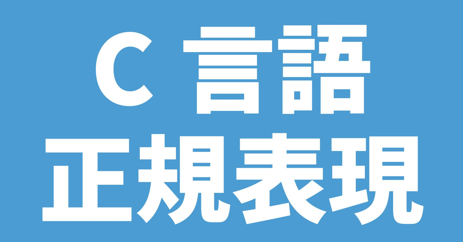 C言語 正規表現