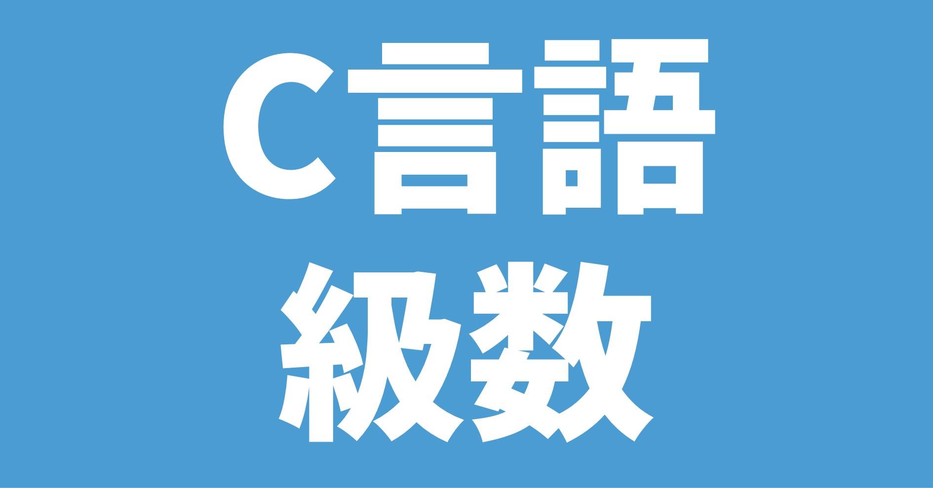 C言語 級数