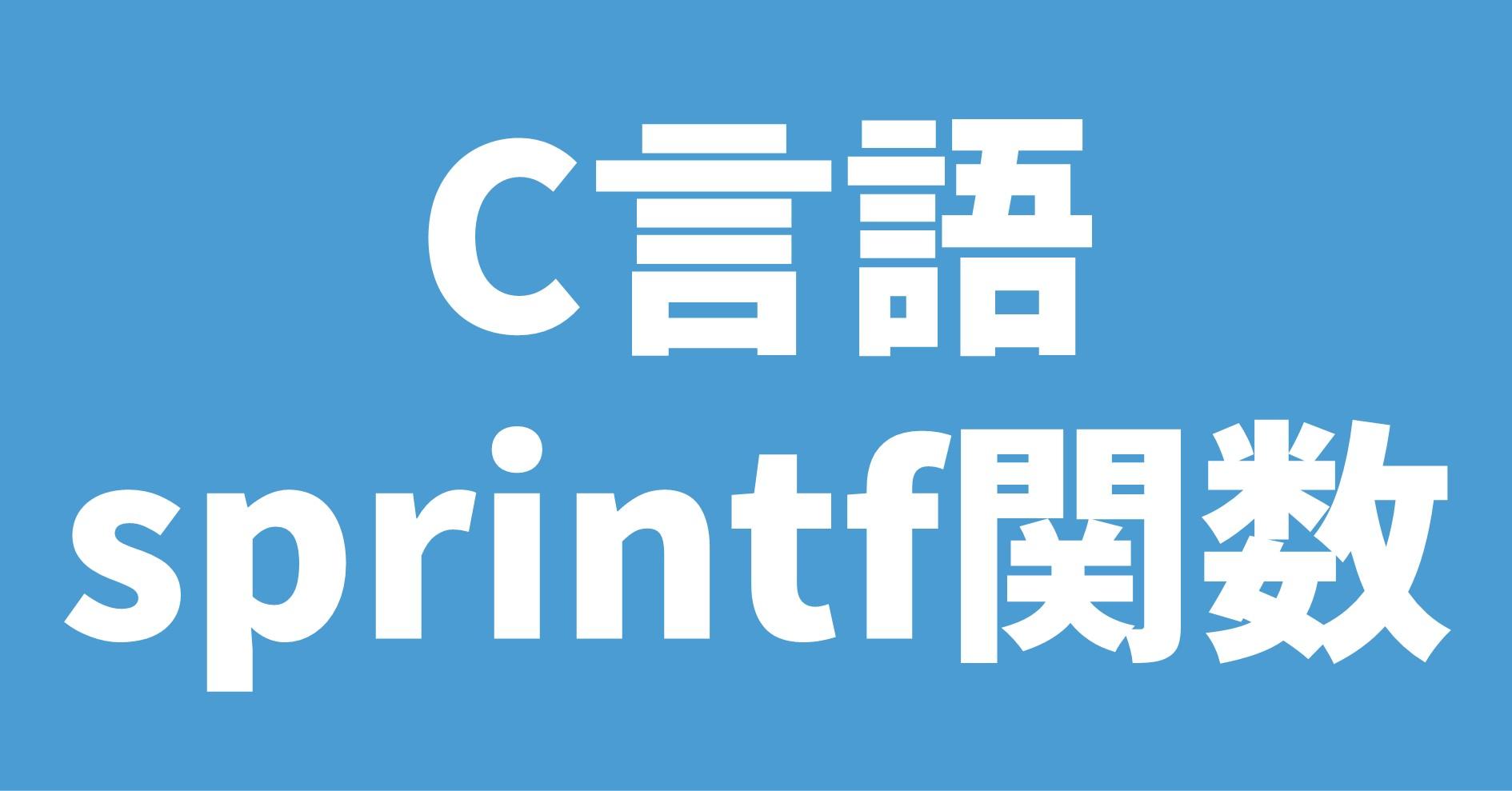 C言語 sprintf関数