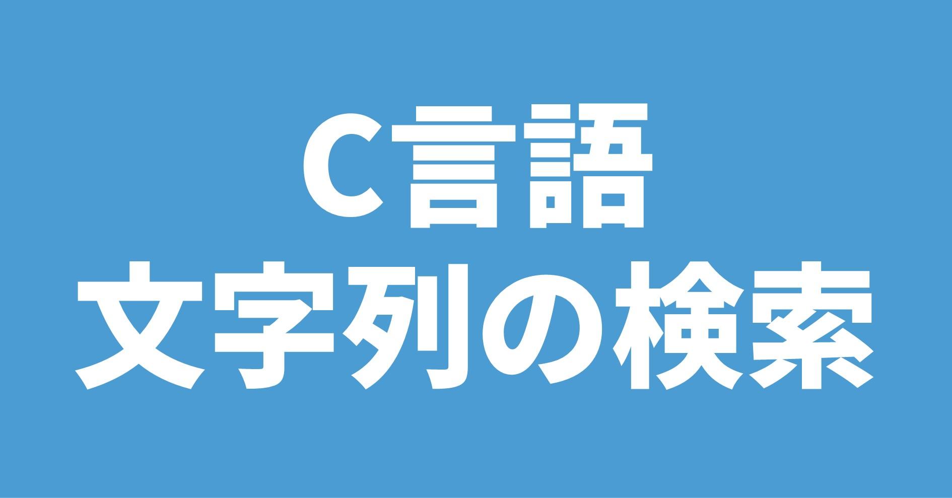 C言語 文字列の検索