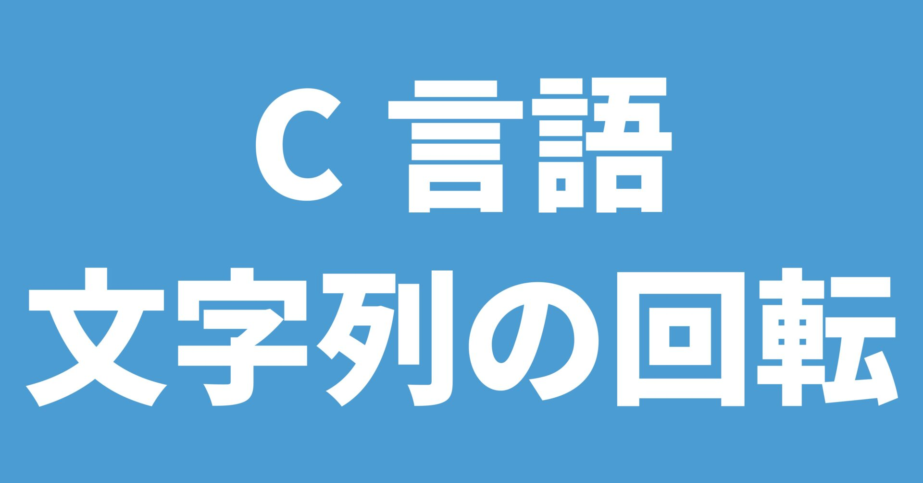 C言語 文字列の回転
