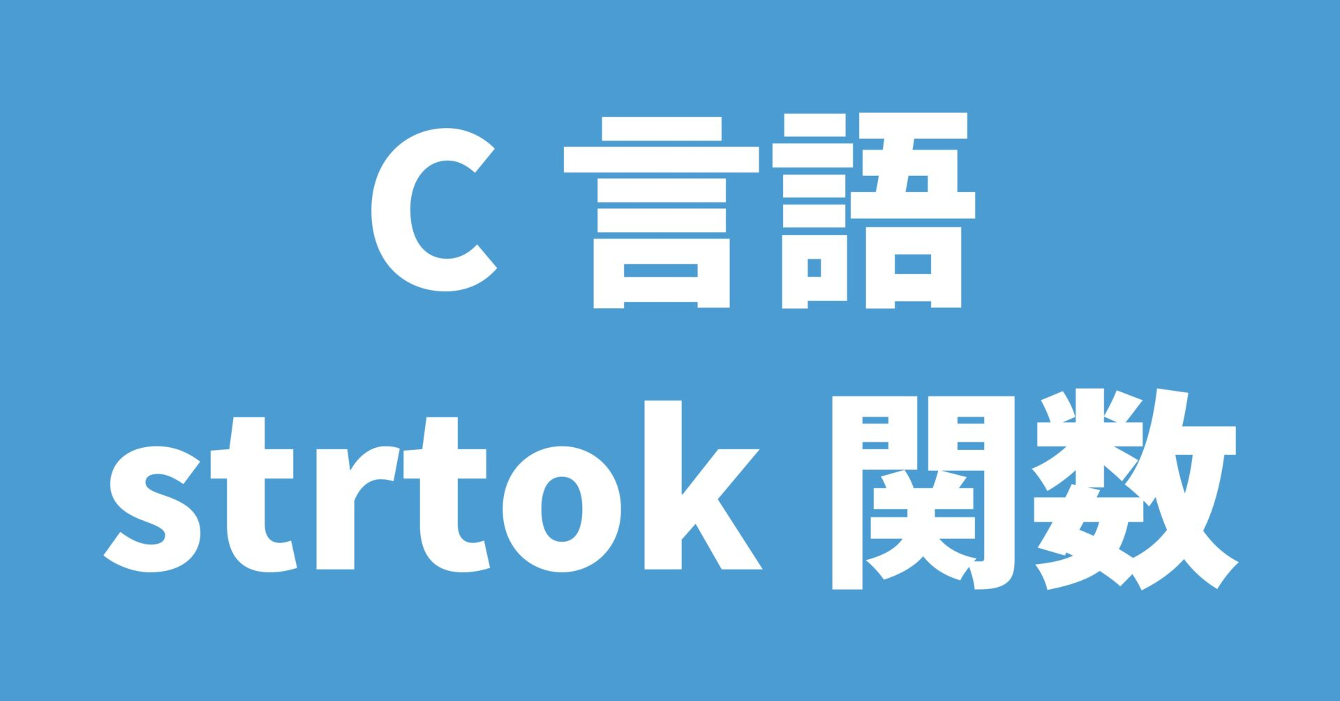 C言語 strtok関数