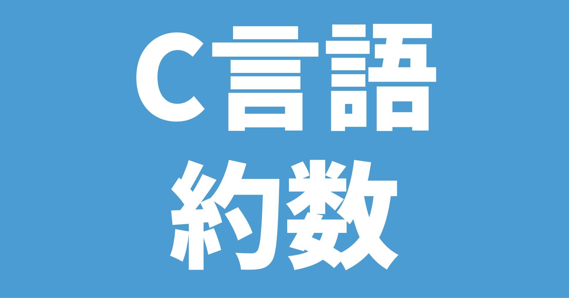 C言語 約数