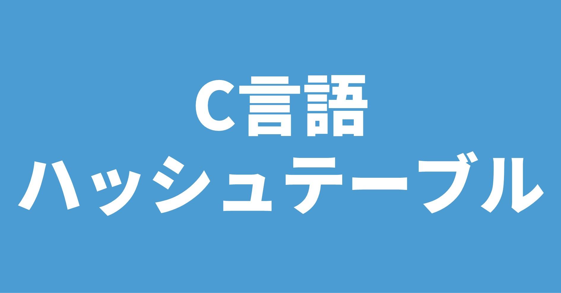 C言語 ハッシュテーブル